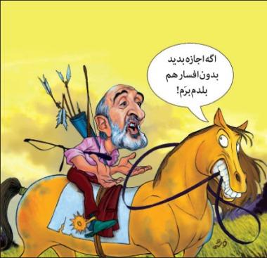 کاریکاتور روزنامه قانون در واکنش به اسب زین شده